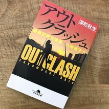 『アウトクラッシュ 組織犯罪対策課八神瑛子2』深町秋生著/読了
