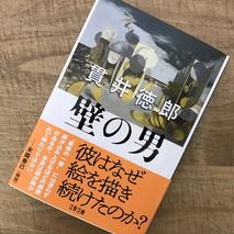 『壁の男』貫井徳郎著/読了