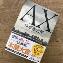 『AX アックス』伊坂幸太郎著/読了