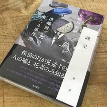 『濱地健三郎の幽たる事件簿』有栖川有栖著