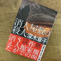 『消人屋敷の殺人』深木章子著/読了