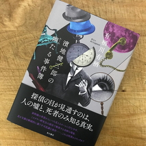 『濱地健三郎の幽たる事件簿』有栖川有栖著/読了