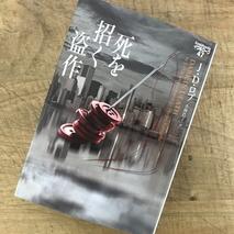 『死を招く盗作』J・D・ロブ著/読了