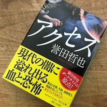 『アクセス』誉田哲也著/読了