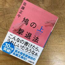 『鳩の撃退法』佐藤正午著/読了