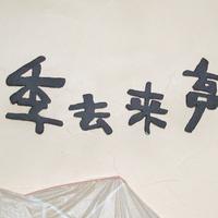 ロートアイアン製のサインの画像